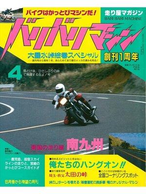 cover image of バリバリマシン1987年4月号: 本編