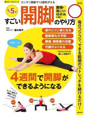 cover image of すごい開脚のやり方: 本編