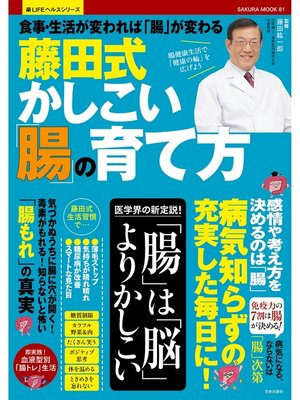 cover image of 藤田式かしこい「腸」の育て方: 本編