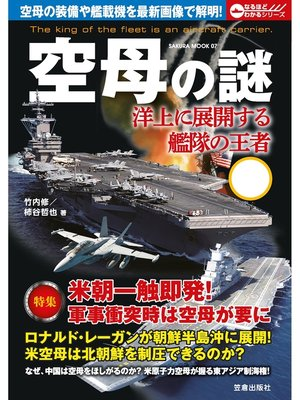 cover image of 空母の謎: 本編