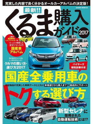 cover image of 最新!!くるま購入ガイド2017: 本編