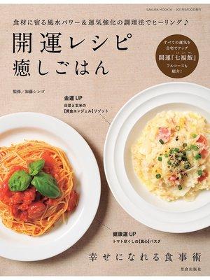 cover image of 開運レシピ癒しごはん: 本編