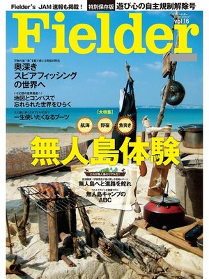 cover image of Fielder Volume16: 本編