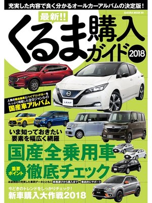 cover image of 最新!!くるま購入ガイド2018: 本編