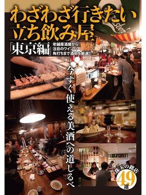 cover image of わざわざ行きたい立ち飲み屋 東京編: 本編