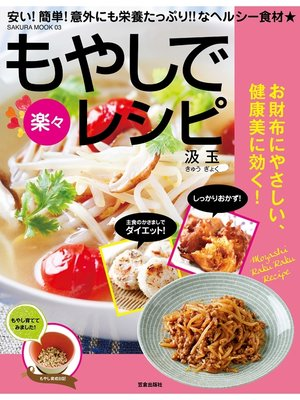 cover image of もやしで楽々レシピ: 本編