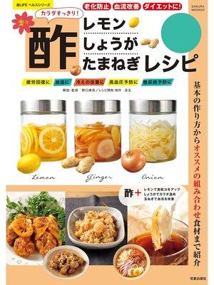 cover image of 楽々酢レモン・酢しょうが・酢たまねぎレシピ: 本編