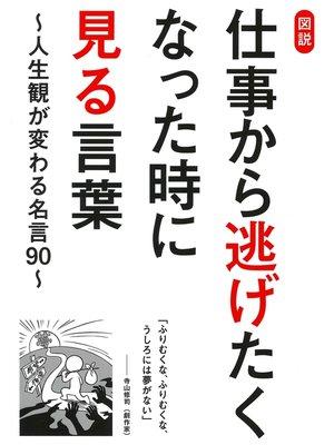 cover image of 図説 仕事から逃げたくなった時に見る言葉~人生観が変わる名言90~: 本編
