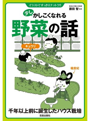 cover image of 少しかしこくなれる野菜の話: 本編