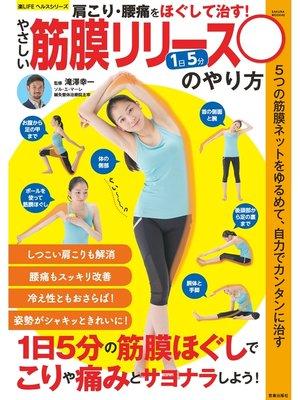 cover image of やさしい筋膜リリースのやり方: 本編