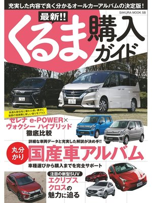 cover image of 最新!!くるま購入ガイド: 本編