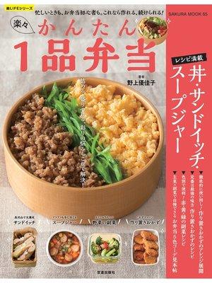 cover image of 楽々かんたん1品弁当: 本編