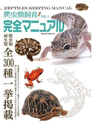 cover image of 爬虫類飼育完全マニュアル Volume1: 本編