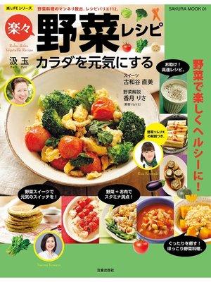 cover image of カラダを元気にする楽々野菜レシピ: 本編
