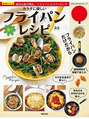 cover image of カラダに優しい楽々フライパンレシピ: 本編