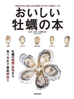 cover image of おいしい牡蠣の本: 本編