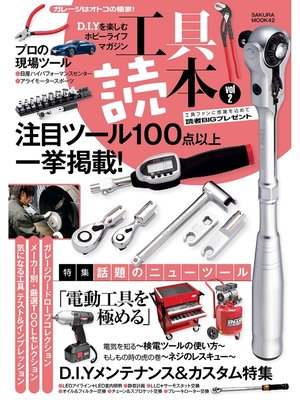 cover image of 工具読本Volume2: 本編