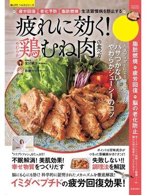 cover image of やわらか鶏むね肉の食べ方: 本編