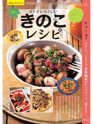 cover image of カラダにやさしいきのこレシピ: 本編