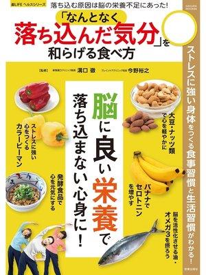 cover image of 「なんとなく落ち込んだ気分」を和らげる食べ方: 本編