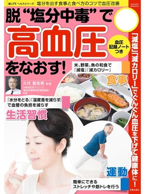 "cover image of 脱""塩分中毒""で高血圧をなおす!: 本編"