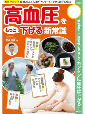 cover image of 高血圧をもっと下げる新常識: 本編