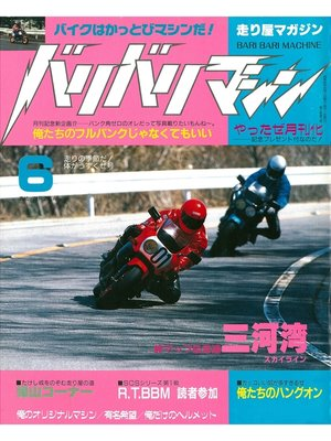 cover image of バリバリマシン1987年6月号: 本編