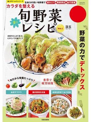cover image of カラダを整える楽々旬野菜レシピ: 本編