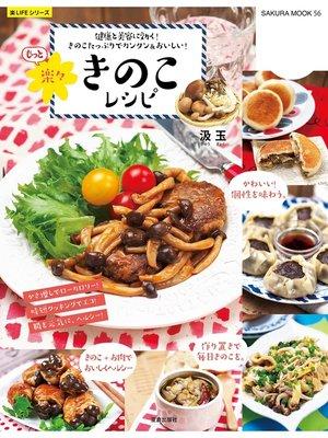 cover image of もっと楽々きのこレシピ: 本編