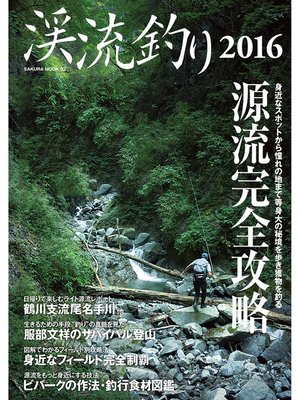 cover image of 渓流釣り2016: 本編
