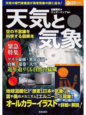 cover image of 天気と気象: 本編