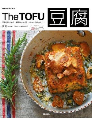 cover image of The豆腐 手軽においしい!毎日おいしい!!ヘルシーダイエット!!!: 本編