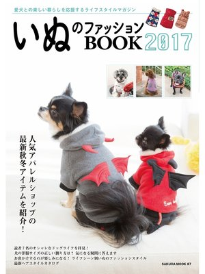 cover image of いぬのファッションBOOK2017: 本編