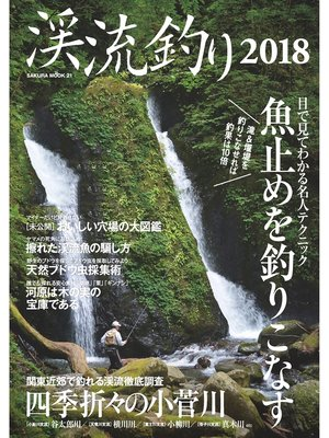 cover image of 渓流釣り2018: 本編