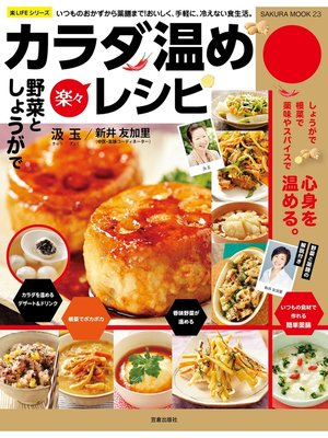 cover image of 野菜としょうがで楽々カラダ温めレシピ: 本編