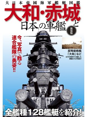 cover image of 大和・赤城と日本の軍艦―大日本帝國海軍艦艇図鑑 新装版: 本編
