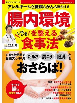 cover image of 腸内環境を整えるいきいき食事法: 本編