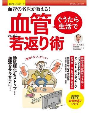 cover image of ぐうたら生活で血管ぐんぐん若返り術: 本編