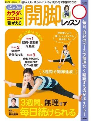 cover image of カラダとココロが若がえる 開脚レッスン: 本編