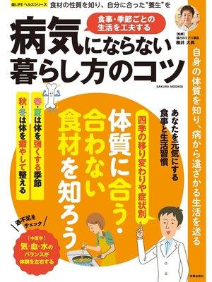 cover image of 病気にならない暮らし方のコツ: 本編