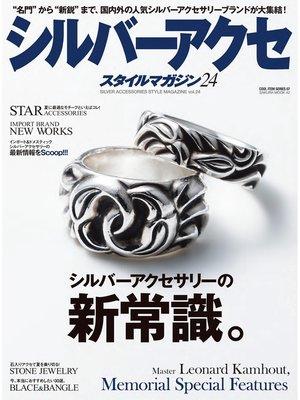 cover image of シルバーアクセスタイルマガジン Volume24: 本編