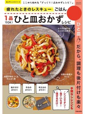cover image of 疲れたときのレスキューごはん 1品でOK!ひと皿おかずレシピ: 本編