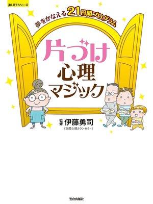 cover image of 夢をかなえる21日間プログラム 片づけ心理マジック: 本編