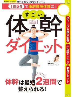 cover image of 1日5分で脂肪燃焼体質に! すごい体幹ダイエット: 本編