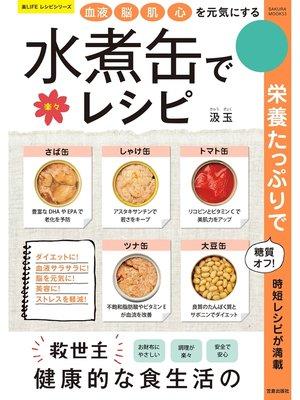 cover image of 血液・脳・肌・心を元気にする 水煮缶で楽々レシピ: 本編