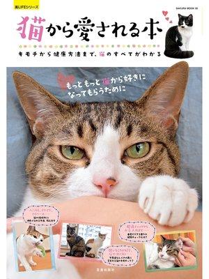 cover image of 猫から愛される本: 本編