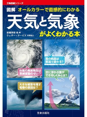 cover image of 天気と気象がよくわかる本: 本編