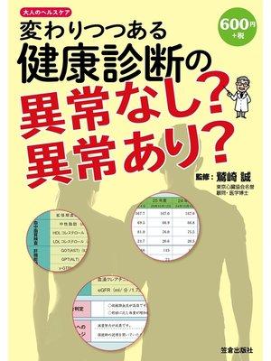 cover image of 変わりつつある健康診断の異常なし?異常あり?: 本編