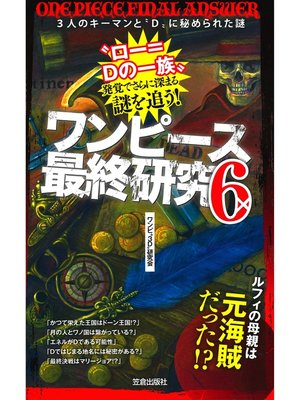 """cover image of ワンピース最終研究6 3人のキーマンと""""D""""に秘められた謎: 本編"""