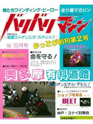 cover image of バリバリマシン1986年6月号: 本編